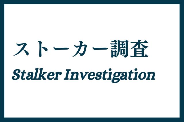 第一探偵事務所のストーカー調査