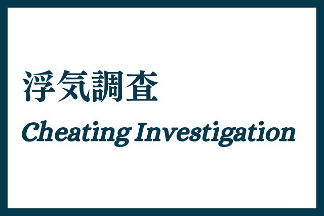 第一探偵事務所の浮気調査