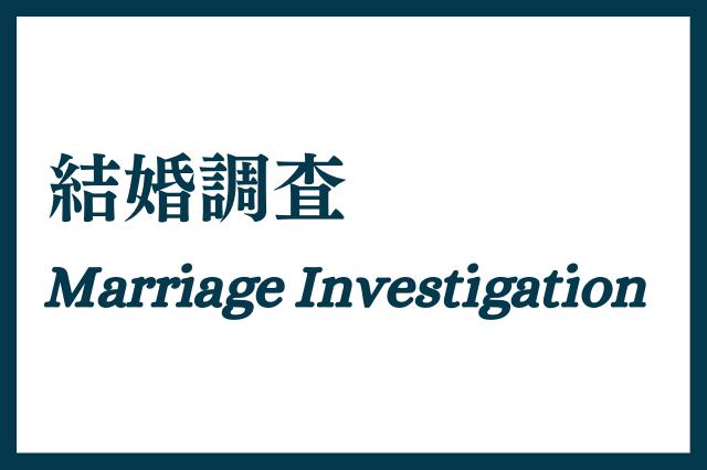 第一探偵事務所の結婚調査
